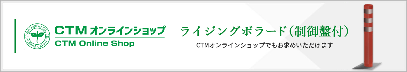 CTMオンラインショップ